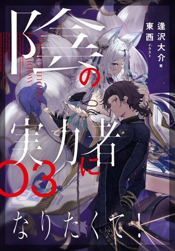 Cover Light Novel The Eminence in Shadow Volume 3