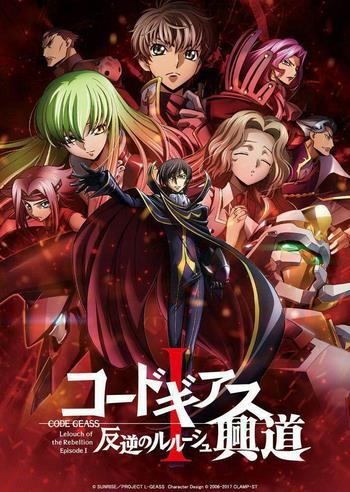Cover Code Geass Lelouch of the Rebellion I - Initiation