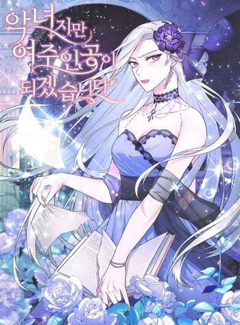 Cover Even Though I'm the Villainess I'll Become the Heroine