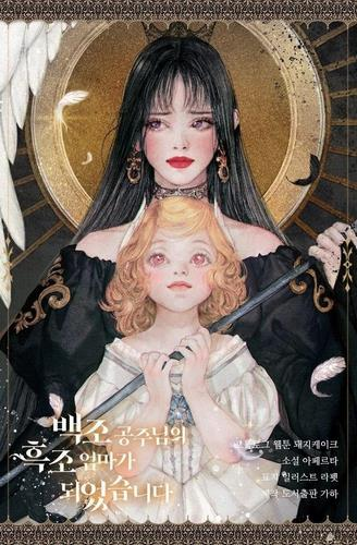Cover I Became the Black Swan Mother of the White Swan Princess