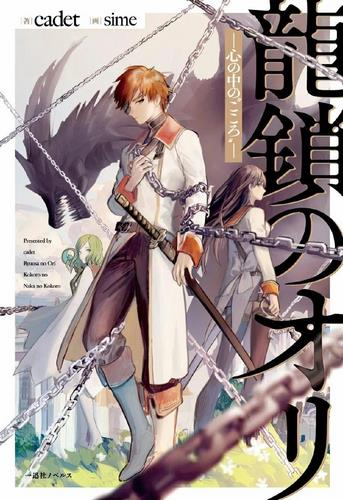 Cover Manga Ori of the Dragon Chain - Heart in the Mind
