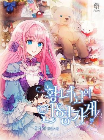 Cover The Princess' Doll Shop