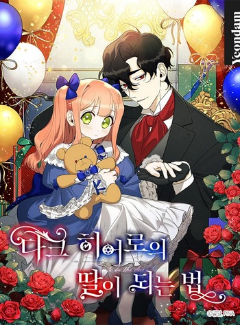 Cover How to Be a Dark Hero's Daughter