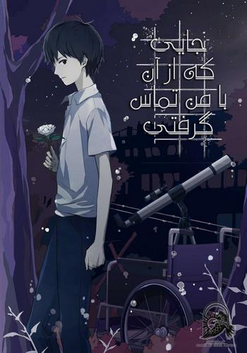 Cover Novel The Place You Called From