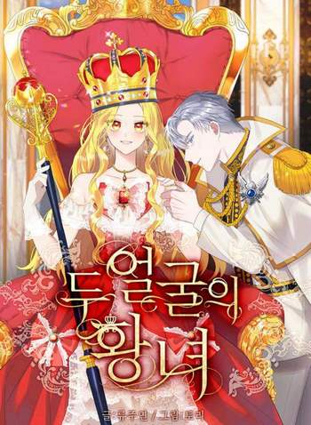 Cover Two-Faced Princess