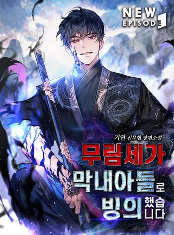 Cover Web Novel Possessing a Murim Clan's Youngest Son
