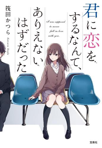 Cover Light Novel I Was Supposed To Never Fall in Love with You KoiNante
