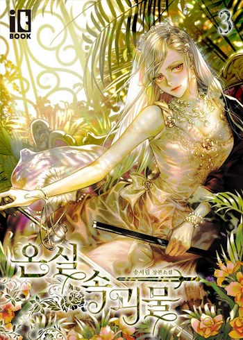 Cover Manhwa Monster in the Greenhouse